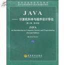 JAVA计算机科学与程序设计导论(第2版) 萨维查 9787040137255
