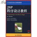 JSP程序设计教程(本科) 郭珍,王国辉 9787115177742