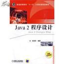 Java2程序设计 刘英华   9787111302124