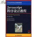 JavaScript程序设计教程(本科) 李林,施伟伟著 9787115177445