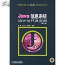 Java信息系统设计与开发实例(第二版)黄明 9787111141860