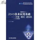Java技术应用基础-对象  模式  虚拟机 任哲 9787111262084