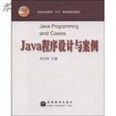 Java程序设计与案例 刘宝林 9787040156287