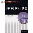 Java程序设计教程 辛运帏,饶一梅著 9787111217800