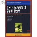 Java程序设计简明教程 李永杰,陈鑫伟著 9787115179197