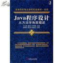 Java程序设计:从方法学角度描述 化志章 9787111340874