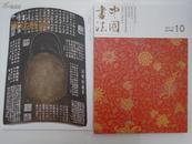 中国书法 2013年第10期(总246期)【文房雅玩特辑】(附赠刊:砚铭妙痕)