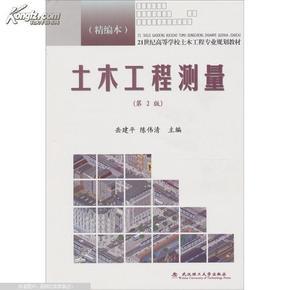 土木工程测量 : 精编本
