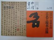 中国书法 2013年第11期(总247期)【历代名家名篇书法选】(附赠刊:松雪洛神)