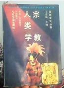 正版 宗教文化丛书:宗教人类学/王志远 今日中国出版社