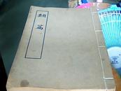 《类篇》上海古籍出版社84年据宋本影印.线装十册全