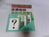 中国麻将竞赛知识与技巧问答