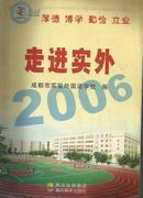 走进实外(成都市实验外国语学校2006小升初测试练习题及部分师生感想