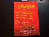 重庆革命老区(2005年3号专刊)