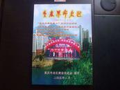 重庆革命老区(2005年1号专刊)