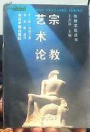 正版 宗教文化丛书:宗教艺术论/王志远