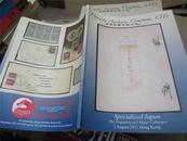 皇朝拍卖有限公司2011年7月  邮品拍卖图录