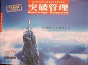 突破管理【2012年第17期】---总裁纸上精品课程、姜承刚博士点评本