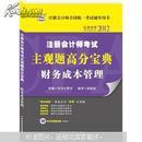 好会计·2012注册会计师考试主观题高分宝典:财务成本管理