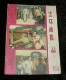 连环画报(1978-12)