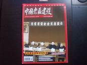 中国老区建设(2010年12月)总第178期
