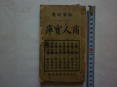 商人宝库(第一册)【参阅详细描述】