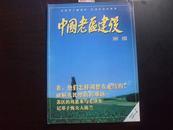 中国老区建设画报(2001年6月)总第64期