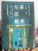 正版 宗教文化丛书:巫术与宗教/王志远