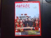 中国老区建设:2011年第3期 总第181期