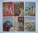 《学科学》1956年第1期(创刊号)6月号、7月号、57年第10期、58年第1、4、5、6、8、10、11、15、17—24期、一共20本
