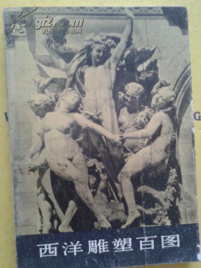 西洋雕塑百图