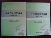 河南地球科学通报(2012年卷)