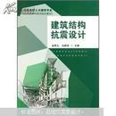 高等学校土木建筑专业应用型本科系列规划教材:建筑结构抗震设计
