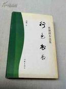 行色匆匆——林骥剧本选集〈签赠本〉