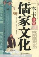 一本书读懂儒家文化