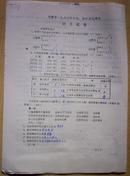 安徽省一九八六年中专、高中招生考式语文试题(16开)