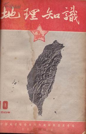 地理知识3