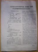 北京市一九八六年初中毕业、升学统一考试语文试题(附答案及评分标准)16开