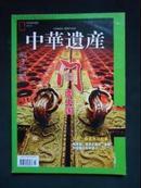 中华遗产 2012.3【总第77期】【中国国家地理出品】