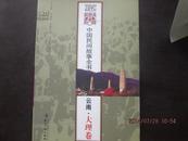 中国民间故事全书:云南·大理卷
