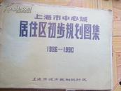 上海市中心城居住区初步集1986--1990 a3