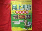 网上开店创业手册—2006年最新修订《中国第一本全面介绍网上开店的书籍,具有很强的操作性》