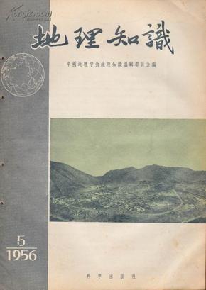 地理知识5