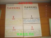 民族研究动态  1983年1--4全(创刊号--总第4期)