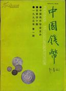 中国钱币1993-1
