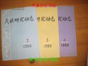 民族研究动态 季刊 1986年4