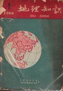 地理知识9