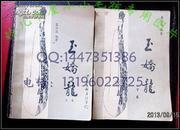 玉娇龙上下两册全套-聂云岚-85年绝版近9成新品佳收藏极品-卧虎藏龙另一版本-