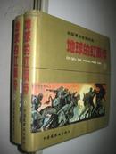 长征革命史连环画;地球的红飘带【上下册全1994年1版1印】大12开精装仅印1000册