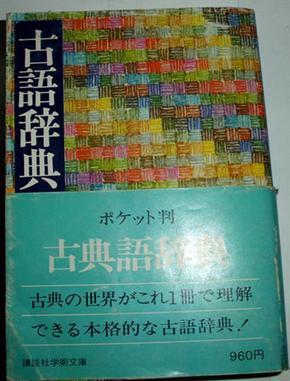 讲谈社 古语辞典(日文版)